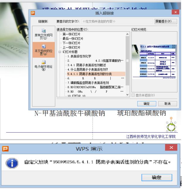 wps演示 超链接 显示 幻灯片 不存在 怎么 解决