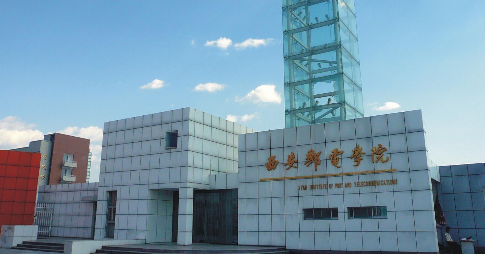 西安邮电大学图片