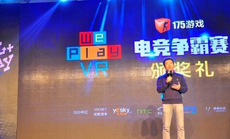 专访175游戏创始人黄健 与VR也有不解之缘