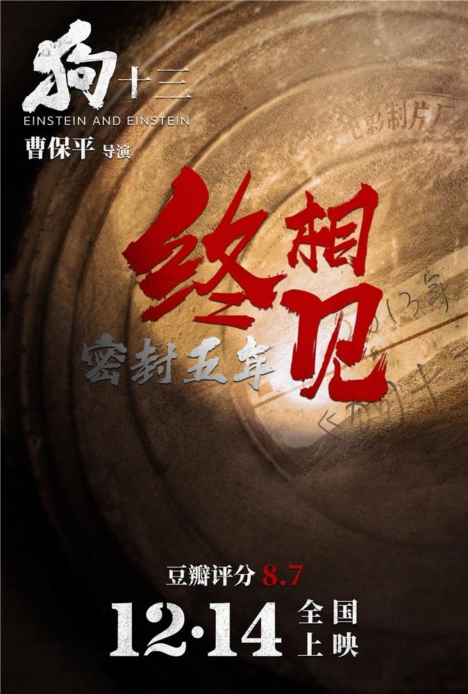 《狗十三》贺岁电影提档 将于12月7日在全国上映