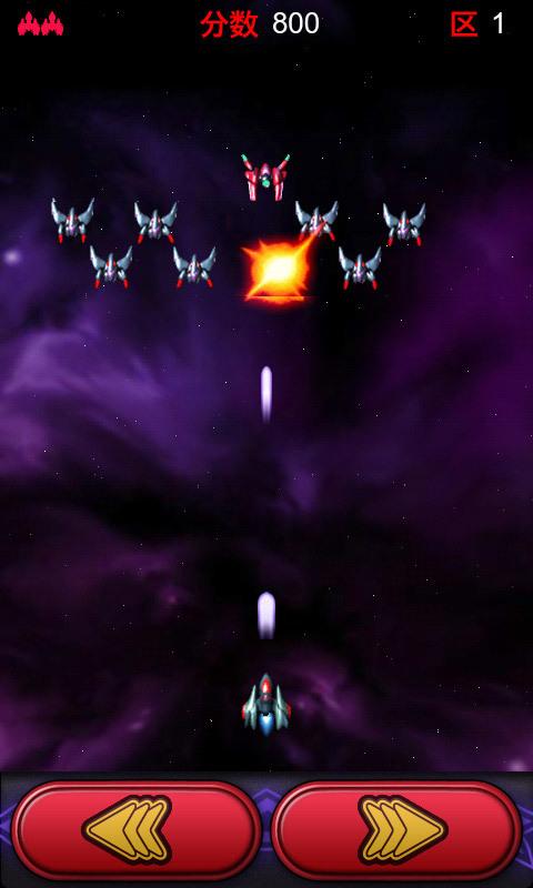 超级太空战争 Galazer截图3