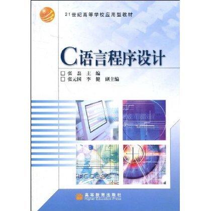 本书以程序设计思想的掌握为主线,以编程应用为驱动,通过案例和问题