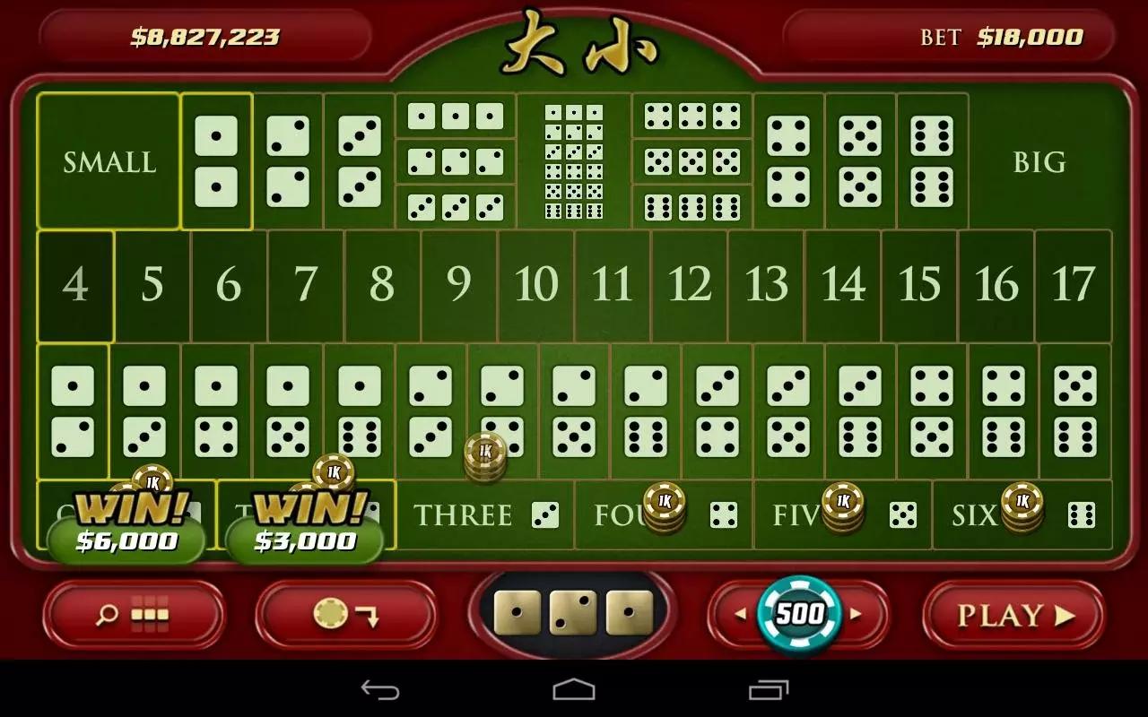 赌场大小骰宝