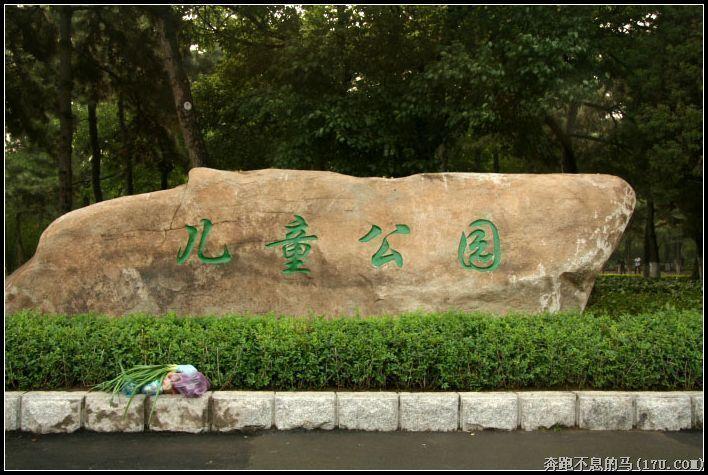 长春儿童公园