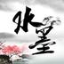 中国水墨画动态壁纸:高山、流水,将中国传统艺术画设置为壁纸