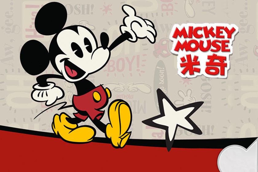 米老鼠诞辰日