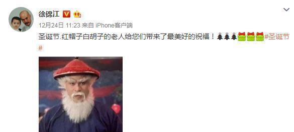 徐锦江成圣诞老人,表情要做网友,向太陈岚了空表情包钱包抖音图片