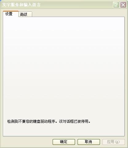 文字服务和输入语言 的对话框一片空白,检测到不兼容的键盘驱动程序