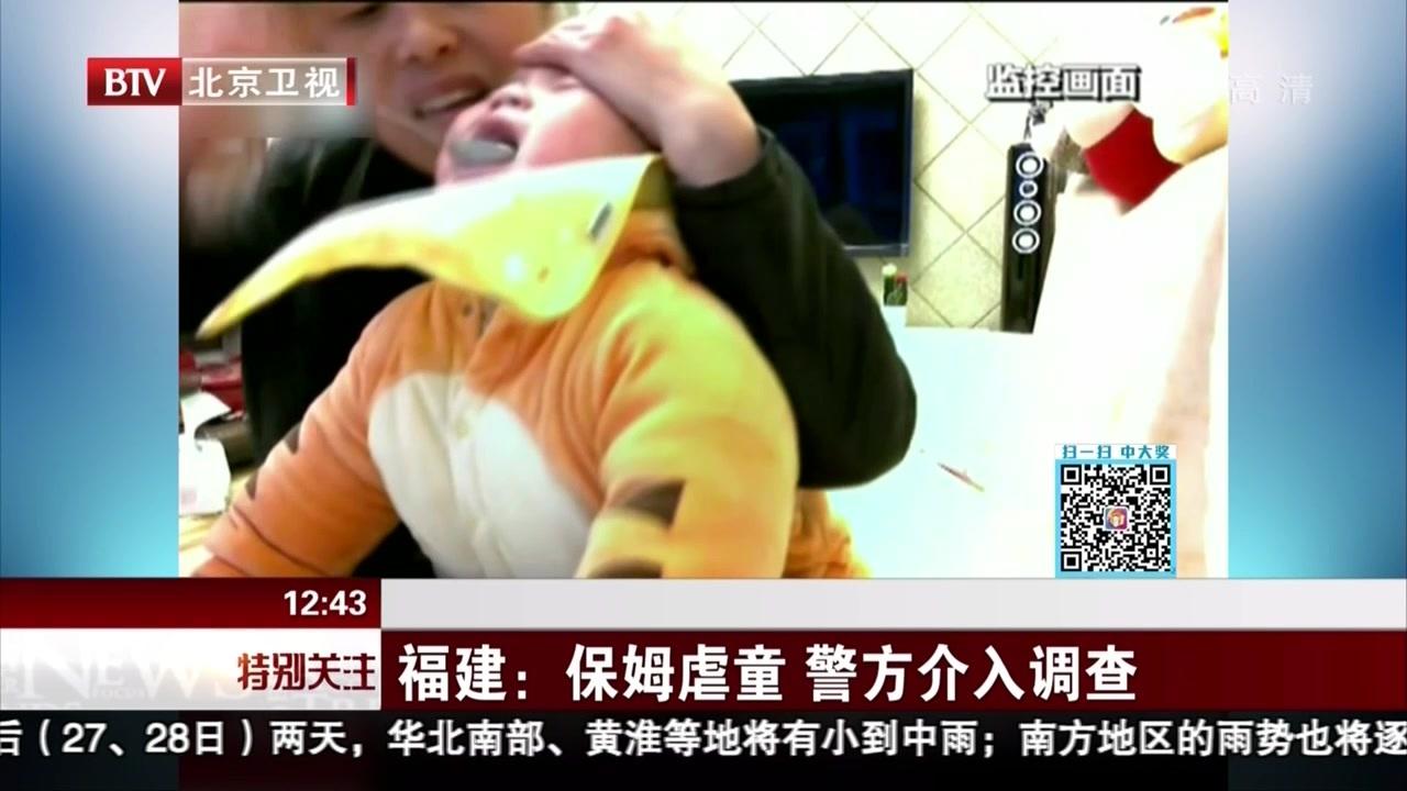 福建:保姆虐童  警方介入调查