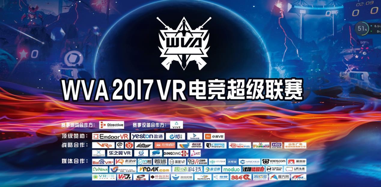 WVA2017超级联赛正式启动,开幕赛北京小米VR对战济南贝壳