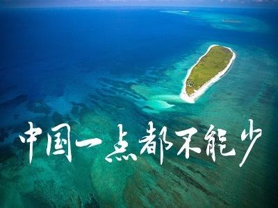 中国在南海面临四大挑战 外军欲填海占领新岛礁