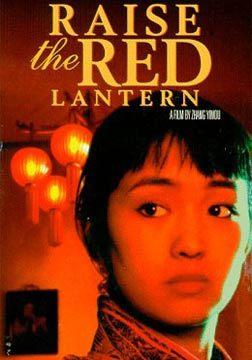 大红灯笼高高挂 1992年台湾华视推出电视剧