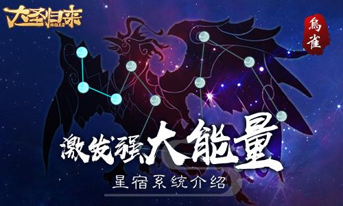 激发强大能量  《大圣归来棒指灵霄》星宿系统介绍