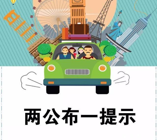 乌兰察布【两公布一提示】兴和县交管大队发布夏季雨天两公布一提示