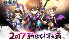 《轩辕剑3手游版》评测 中国风写意之作再现
