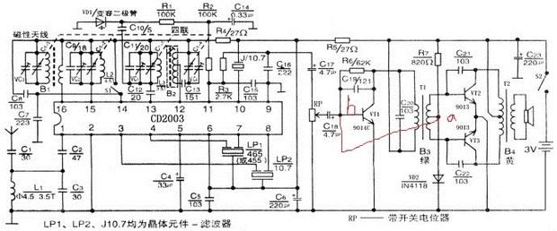 调频调幅二波段--208haf收音机原理图