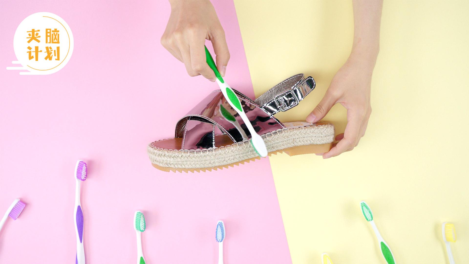凉鞋清洁全攻略!