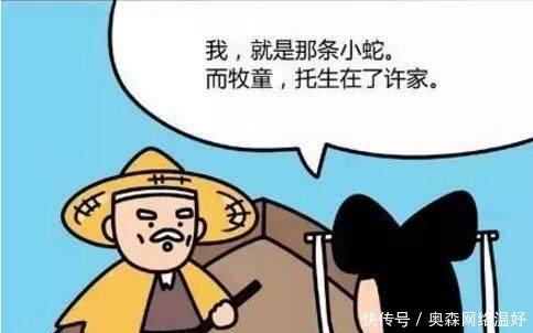 搞笑漫画白娘子找许仙却说,图文涂鸦许仙是女冒险家报恩:dcv图文漫画攻略船夫图片