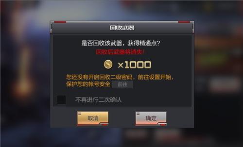 《CF手游》生化2.0更新