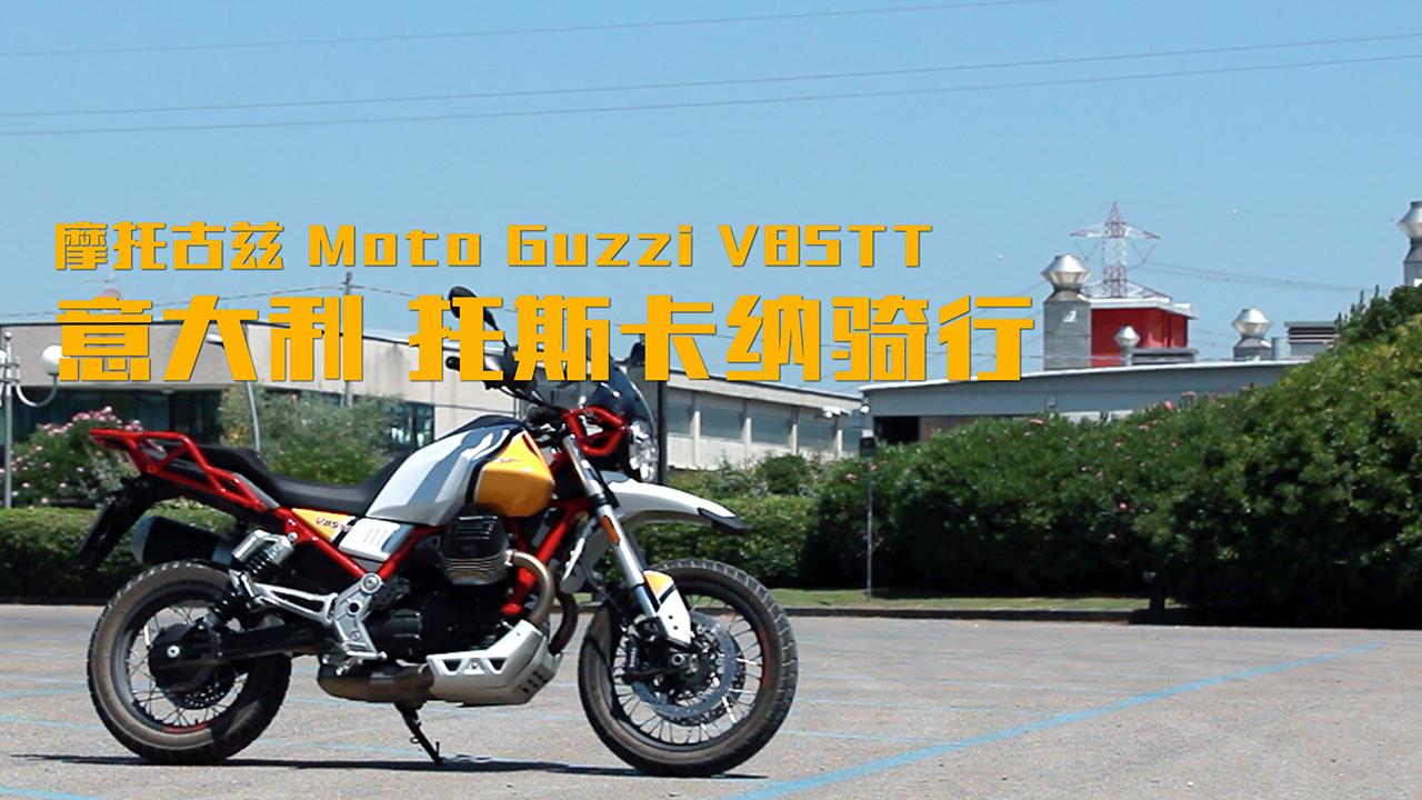 摩托古兹 Moto Guzzi V85TT 托斯卡纳骑行