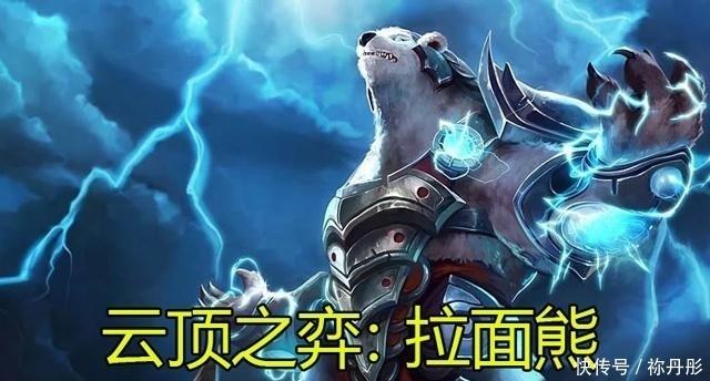 """云顶之弈:新版本拉面熊被""""砍断手"""",神超:双龙崛起,剑魔当立"""