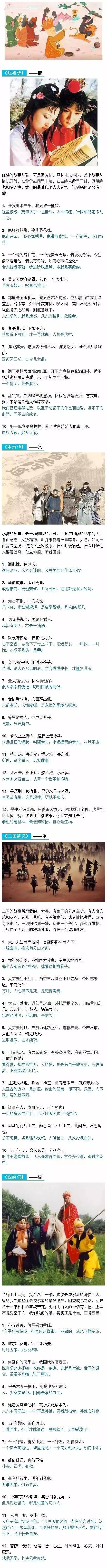 中国四大名著里最动人的话,道尽人生滋味 - 山高月远 - 山高月远的博客