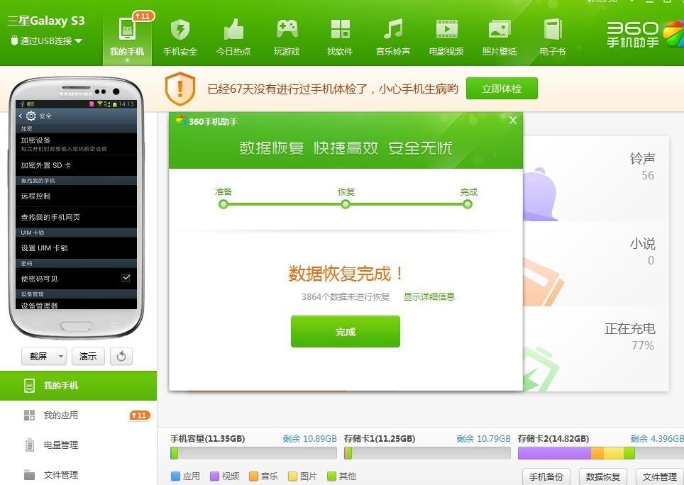三星i939手机恢复出厂设置后无法导入备份!