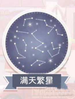 奇迹暖暖第二期满天繁星什么时候出 满天繁星开启时间