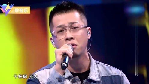《中国好声音》《我们不一样》原唱大壮一首《干杯 朋友》听得如此伤感