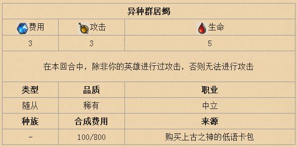 炉石传说异种群居蝎怎么样 异种群居蝎技能效果解析