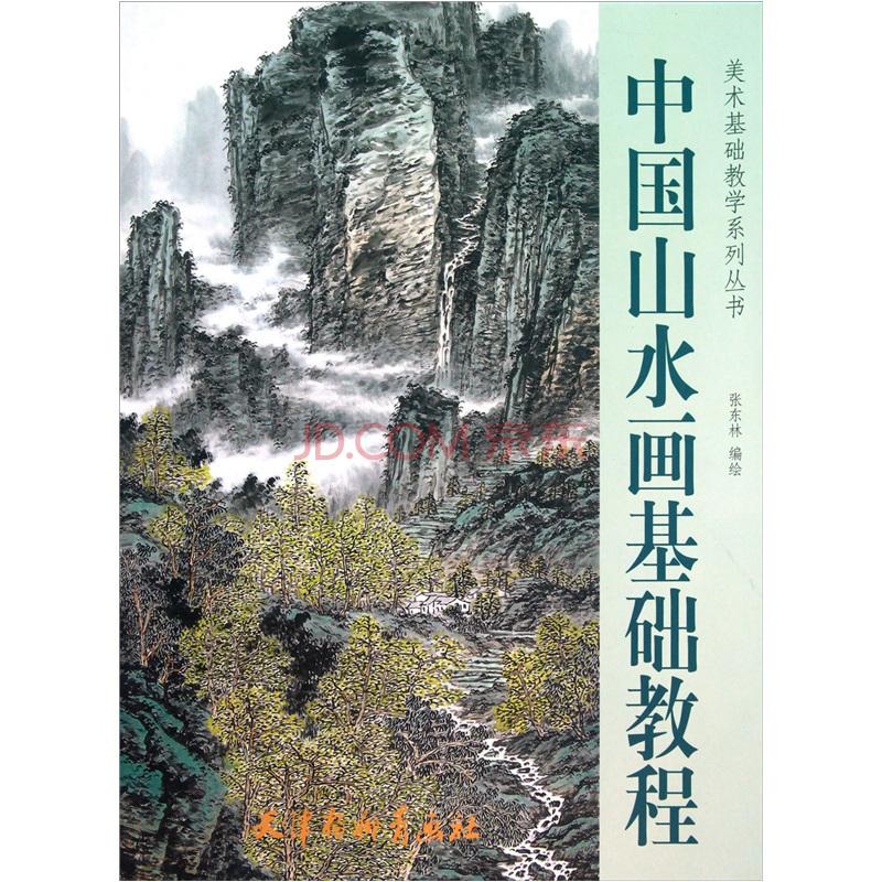 中国山水画基础教程