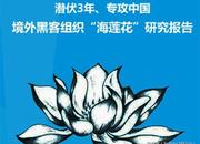 【APT报告】海莲花团伙的活动新趋势