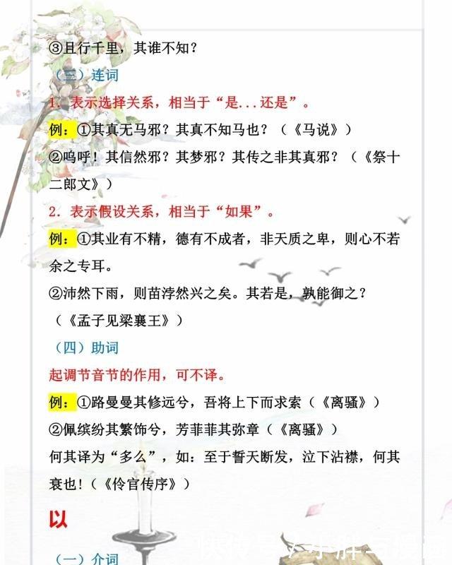 虚词老师7~9语文文言文常考初中归纳用法(附顺本科年级要初中图片