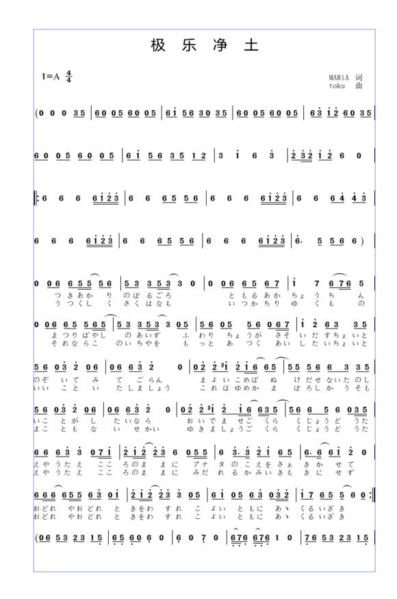 极乐净土电子琴的曲谱.【带按键】