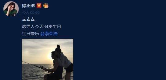 李荣浩34岁生日更博晒大钻戒:今天34岁生日,也是我求婚纪念日