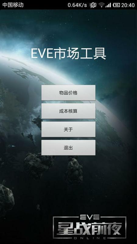 EVE市场工具截图1