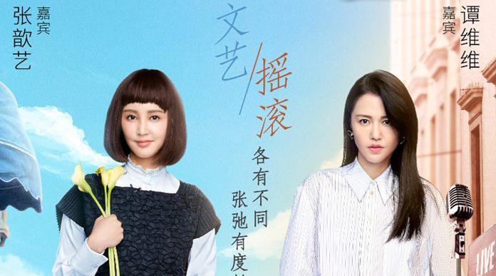 《你好!生活家》张歆艺、谭维维生活馆花艺大PK