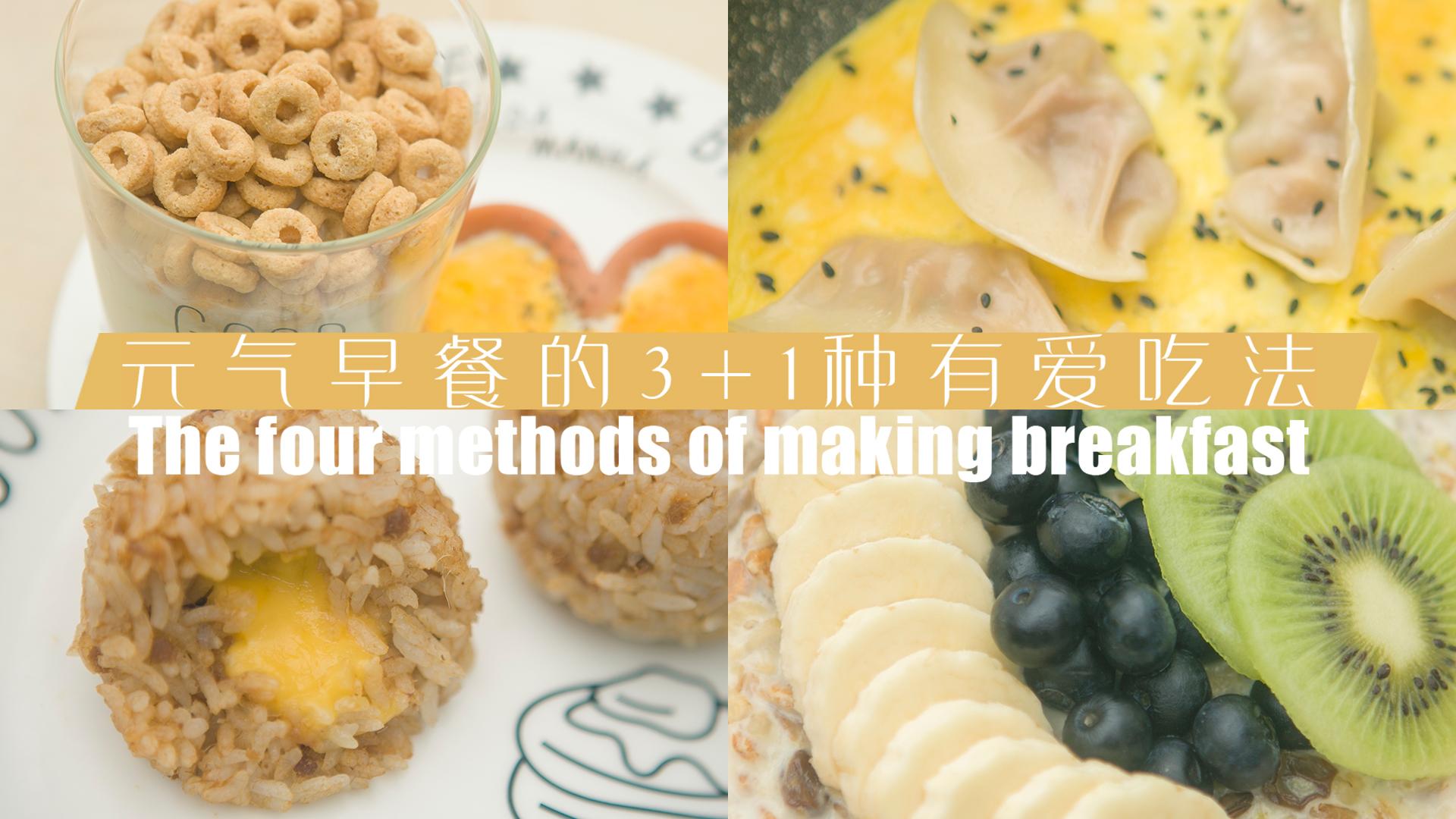元气早餐的3+1种有爱吃法「厨娘物语」