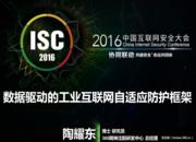 《ISC 2016 工业互联网安全论坛》—— 陶耀东:数据驱动的工业互联网自适应防护框架