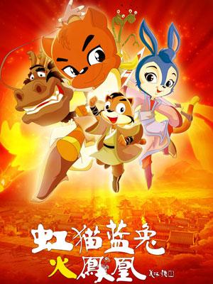 虹猫蓝兔-火凤凰