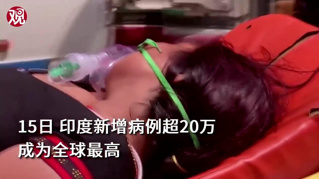 印度单日新增26万确诊,两个新冠病人被迫共用一张病床!
