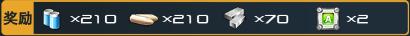 开发机娘每周任务奖励.png