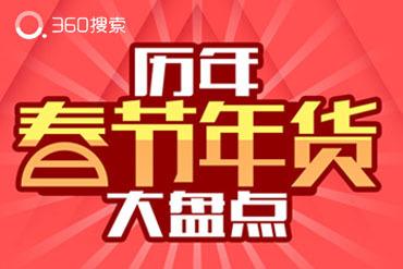 历年春节年货大盘点!