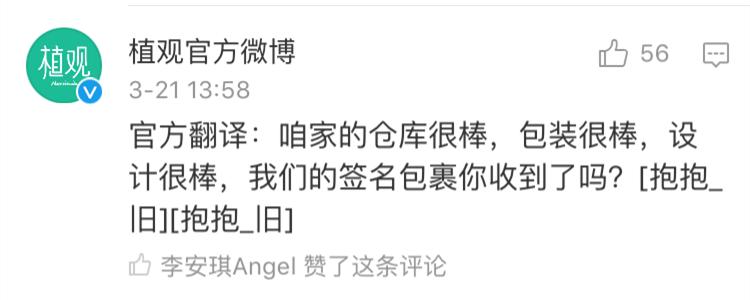 她因为上节目不说中文被骂,冤吗?