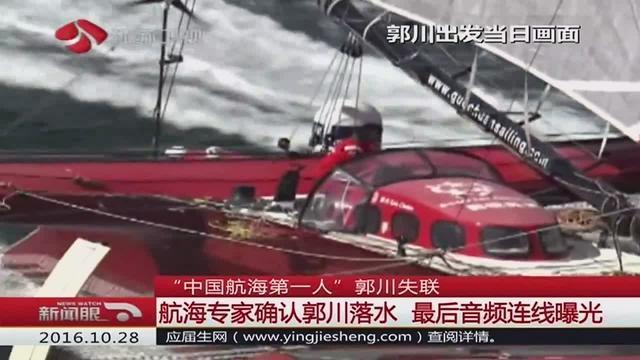 """""""中国航海第一人""""郭川失联"""