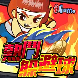 iGame 斗球无双 FREE: