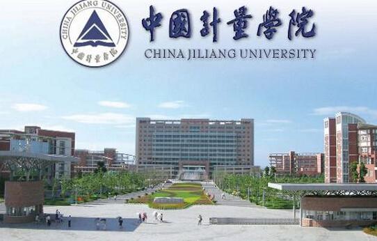 中国计量学院的专科好还是浙江工业大学的专科好图片