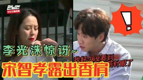 <b>Running Man</b>:李光洙看见宋智孝露香肩的反应是?