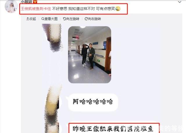 王俊凯半夜就医,鱼刺卡喉,折射医护人员医德缺失