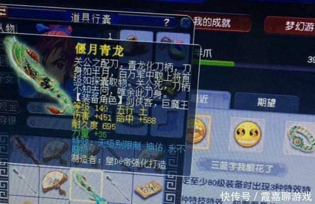 梦幻西游:梦幻里最值钱的三蓝字居然在一起,这武器要被老板疯抢